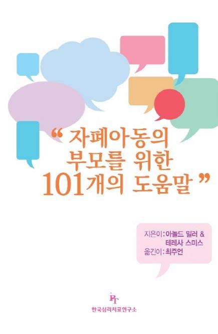 자폐아동의 부모를 위한 101개의 도움말 책 표지